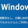 「ConoHa for Windows Server」が最大7日間無料!Webサーバー最有力候補!