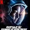 2時間16分、楽しめました:映画評「スペース・スウィーパーズ」