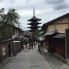 京都なら金のない学生でも楽しく一人旅ができる話