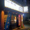 ラーメン餃子館 小次郎 新宿店