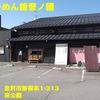 県内ナ行(15)~らーめん能登ノ國(閉店)~
