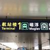 【上海黄山散歩その1】浦東空港発のリニア、時速430kmの便に乗るには?