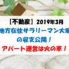 【不動産】2019年3月 地方在住サラリーマン大家の収支公開 ! アパート運営は火の車!!