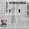 「政治家発言  記録残すな」 経産省  公文書管理で指示