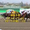 2/8(土)競馬予想【アルデバランS・ダート平場レース】