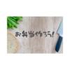 【予告】お弁当作りノウハウ発信していこうと思う