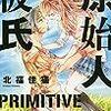 定期漫画購入 原始人彼氏3巻【最終刊】 きれいにまとまっています!