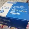 単語カード、まとめ買い。英語以外にも使えます