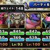 level.1159【ドラゴン系縛り】連武討魔行・参の試練攻略
