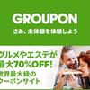 まだ定価で買い物して消耗してるの?GROUPONで買えば30~70%OFFが当たり前なのに。