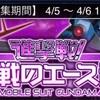 【GAW】予告!進撃戦!歴戦のエース達