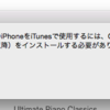 iOS12とYosemite