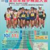 2021年4月11日「日本陸上競技選手権大会 50km競歩」をライブ配信で応援しよう (*n'∀')n!