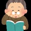 【父親の介護日記】入院関連機能障害の話(入居5ヶ月目)