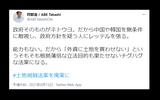 阿部岳「土地規制法は政府そのものがネトウヨ・外資に土地を買わせないという根拠薄弱な立法目的」:沖縄タイムス記者