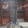 私の産土神社? 静岡浅間神社に行ってきた
