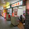 【台湾】2泊3日台湾旅行④ 占い横丁でズバズバ言い当てられる