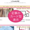 はてなブログのデザイン「Minimalism」で、トップページの記事一覧をカード型の表示にする方法