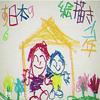 ある日本の絵描き少年:他人事だ【邦画名言名セリフ】