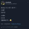 関屋記念&小倉記念3連予想