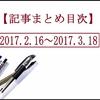 プレイバック≪2017.2.16~3.18の「仲見満月の研究室」≫