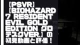 【PSVR】初見動画【BIOHAZARD 7 resident evil Gold Edition グロテスクVer.】を遊んでみての感想と評価!