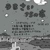 【漫画】うるさい15の夜