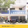 最高の環境と最強のコースUFO!語学学校紹介 第2弾 ~LANGPORTS~