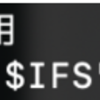 bash サブシェルを利用してファイル名の区切り文字IFSを一時的に変更する