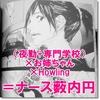 (夜勤+専門学校)×お姉ちゃん×Howling=ナース薮内円という公式