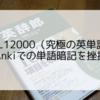 【SVL12000】Ankiで200時間ボキャビル(単語暗記)して挫折した話【究極の英単語】