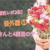 【婚活レポ2④】番外編①・Fさんと4回目のデート