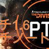 ディビジョン (division) 【パッチ1.6 ノート4】全てのSMGをクリ率に変更! PvPダメージ減少 途中参加機能など