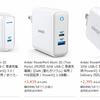 Anker、GaN採用PowerIQ 3.0搭載USB-C急速充電器「Anker PowerPort Atom III」3製品を発売開始・60W(2ポート/1ポート)/30Wの3モデル