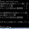 C++ / sizeof演算子