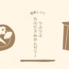 【レシピ】缶詰で作るから簡単!カルピスみかんゼリー