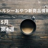【5月第4週】ヘルシーおやつの新商品情報!