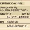 【Re.パンケーキ有志同盟日誌】13:04
