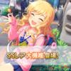 【デレステ】[ロリポップ・ハニー]大槻唯がガシャに登場!!〜キャンディは星へ花へと瞬いて〜