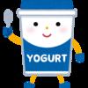 【栄養】ヨーグルト~最近は食べてません💦~
