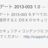 セキュリティアップデート 2013-003 1.0