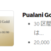 【ハワイアンエアラインズVISAカードで大失敗】2万円の利用付帯条件に注意!Pualani GoldがもらえるハワイアンエアラインズVISAカードご入会&ご利用キャンペーンの盲点
