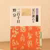 「二百十日」「野分」(夏目漱石)