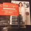 雑誌『Gina』の今月号の付録がすごかった!アイライナー7色セット&削り器ついて850円!!