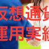 ブログで公開! 仮想通貨運用実績(BTC, BCH)【2018年7月24日】