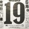 6月19日(金)2020 🌘閏4月28日