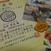 第10回伊南川100kmウルトラ遠足:51kmの短縮コース、檜枝岐村の先の沼山峠に行きたかった…
