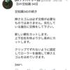 【DIY豆知識 343】『網戸の張り替え』について 5