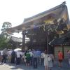【京都無料スポット】京都御所(御苑)を散策してみた。