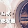 ドラム式洗濯乾燥機、圧倒的買ってよかった感!